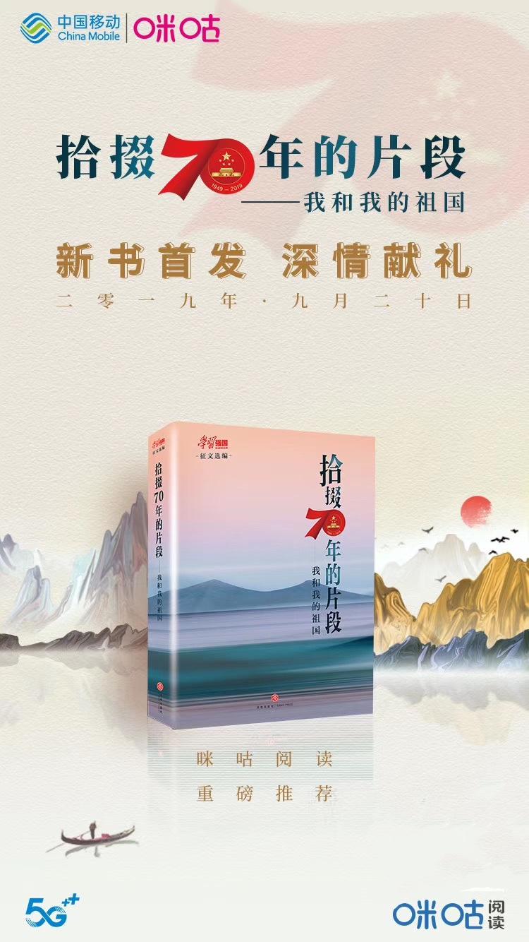 """中国移动咪咕成为""""上学习强国,看春晚""""互动合作伙伴"""