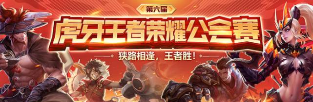 2020虎牙王者荣耀公会八强赛落幕,四强战队强势出线