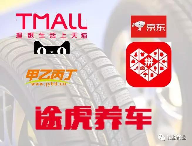 最便宜的轮胎_哪家电商平台的轮胎最便宜?