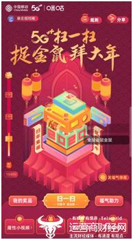 科技与文化跨界融合 中国移动咪咕牵手万达电影合作升级