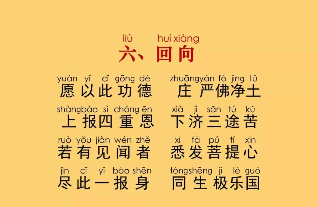 简体注音佛咒|大悲咒(84句)教念慢版图片
