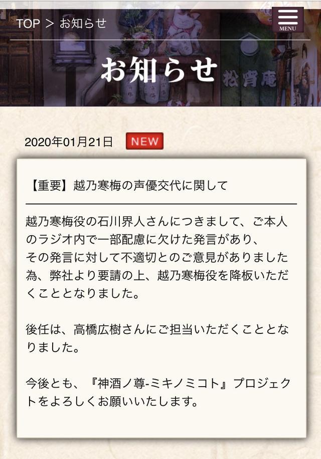日本酒 石川 界 人