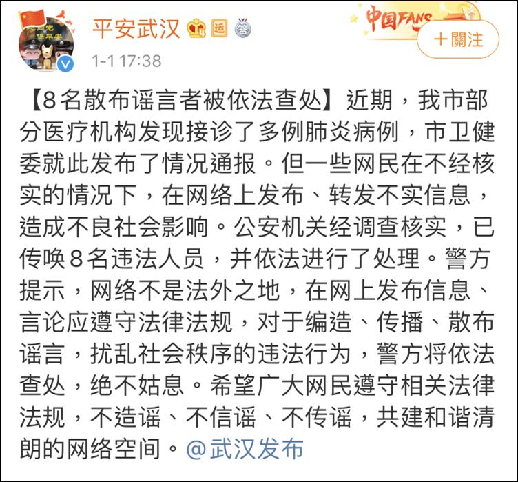 8人散布不实消息被武汉公安查处,胡锡进透露内情