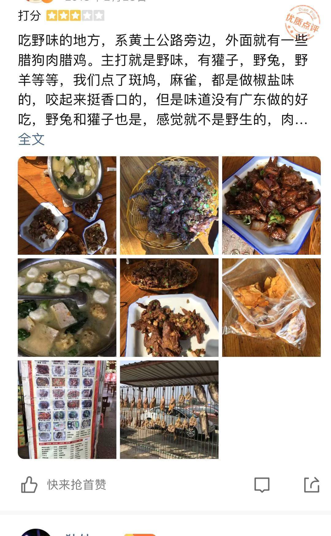 新型冠状病毒很可能来自野味!记者调查:武汉多家餐厅曾售卖獾、刺猬等
