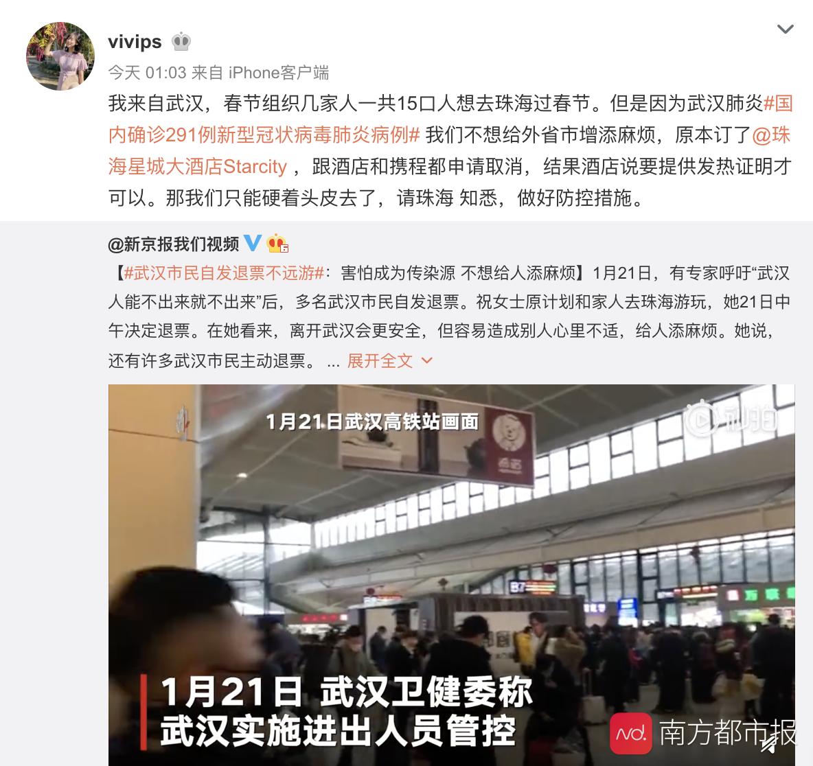 武汉游客春节预定酒店能否免费取