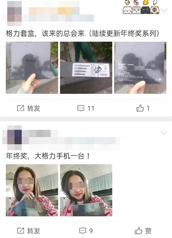"""格力员工晒年终奖:人手一部骁龙820 """"旗舰手机"""""""