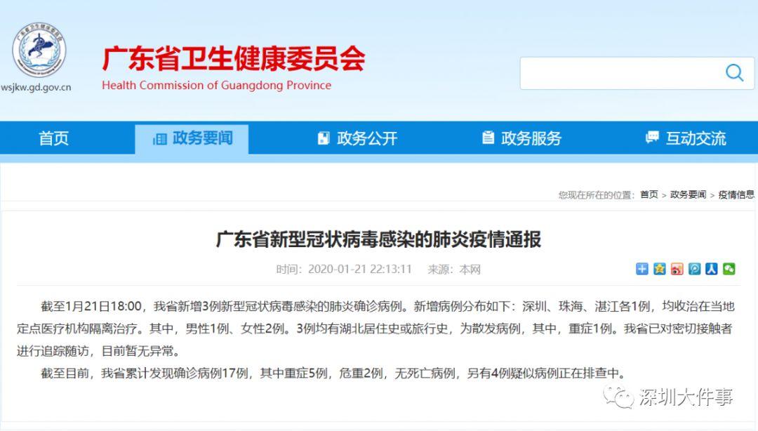 广东确认新增3例新型肺炎,深圳