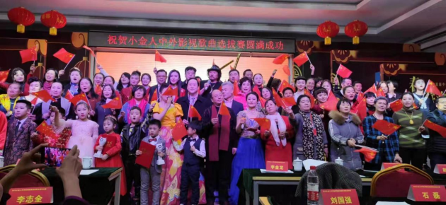 陈薪雨主持首届小金人中外影视歌曲选拔赛颁奖暨春节联欢晚会