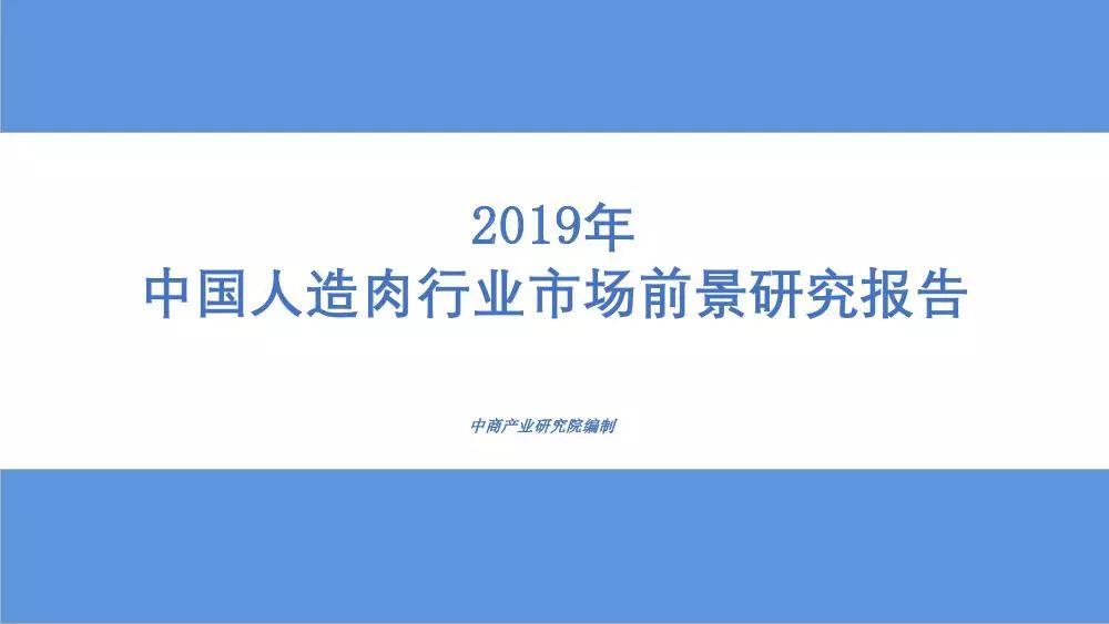 中商文库:2019年中国人造肉行业市场前景研究报告