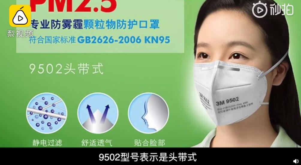 新型肺炎疫情之下如何选口罩?N95口罩防护效果较好!