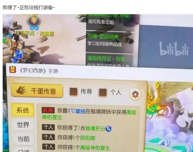 梦幻西游手游:玩家年底时来运转,好货频出令网友羡慕不已