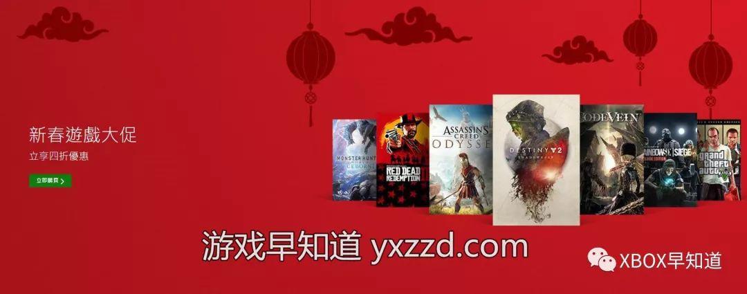 Xbox One农历新年+艺术向冒险游戏主题促销 超80款中文游戏含《荒野大镖客:救赎2》《生化奇兵合集》《胡闹厨房2》