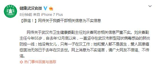 """陈紫函电视剧辟谣!网传""""武汉市卫健委副主任"""