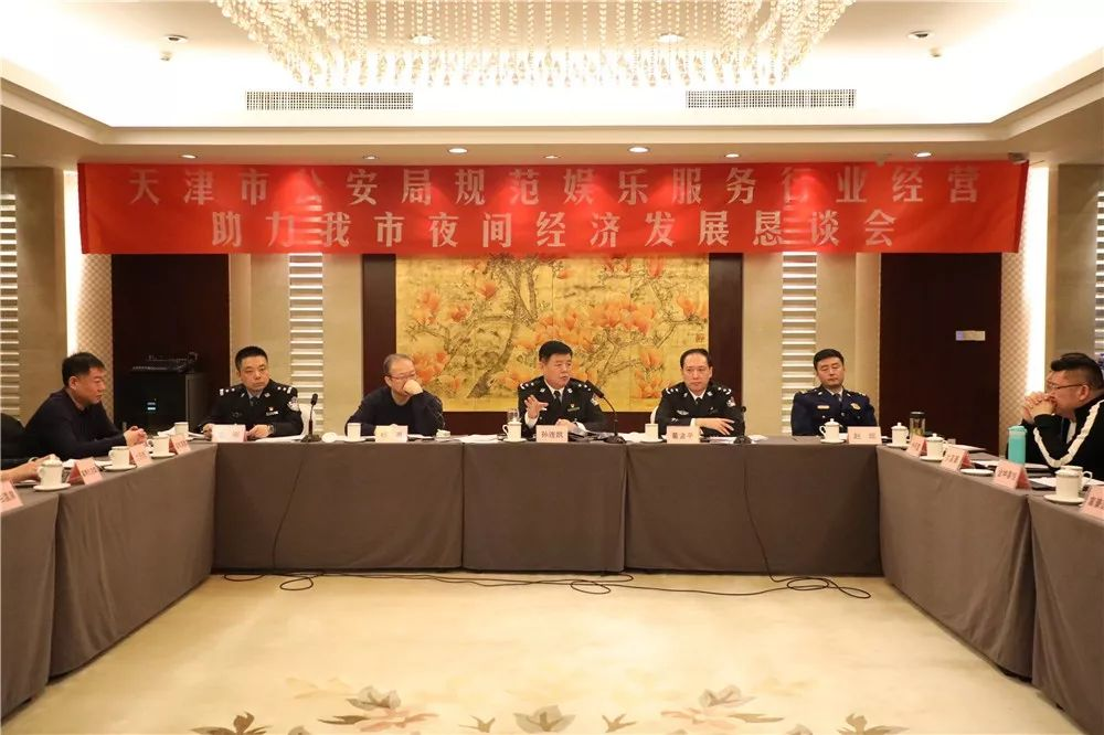 天津市公安局组织召开规范娱乐服务行业经营助力我市夜间经济发展恳谈会