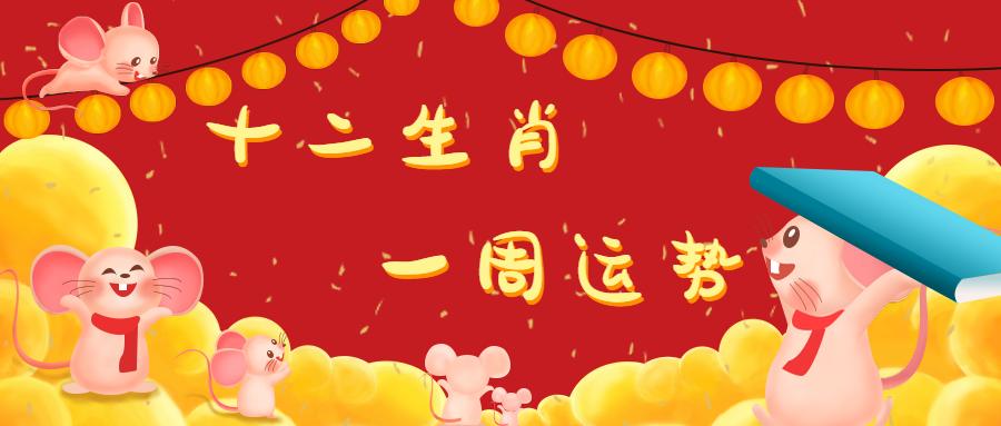 12生肖一周运势预报(1.27-2.2)