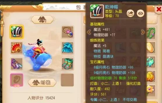 梦幻西游手游:玩家临近年关打造,凭借年运打造出梦寐以求的装备
