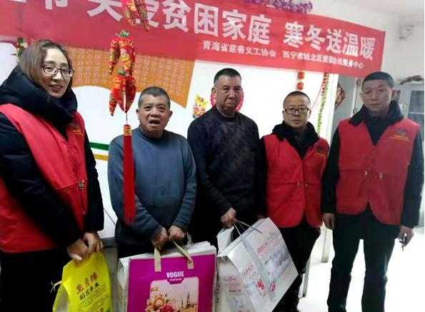 西宁市城北区爱馨助残服务中心为贫困家庭寒冬送温暖