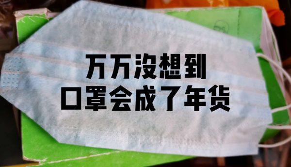阿里京東禁止商家口罩漲價,無助公平反加劇短缺,不如實行技術限購