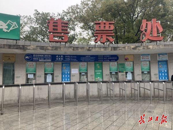 武汉动物园今起暂停对外开放,网上预订门票将原路退款