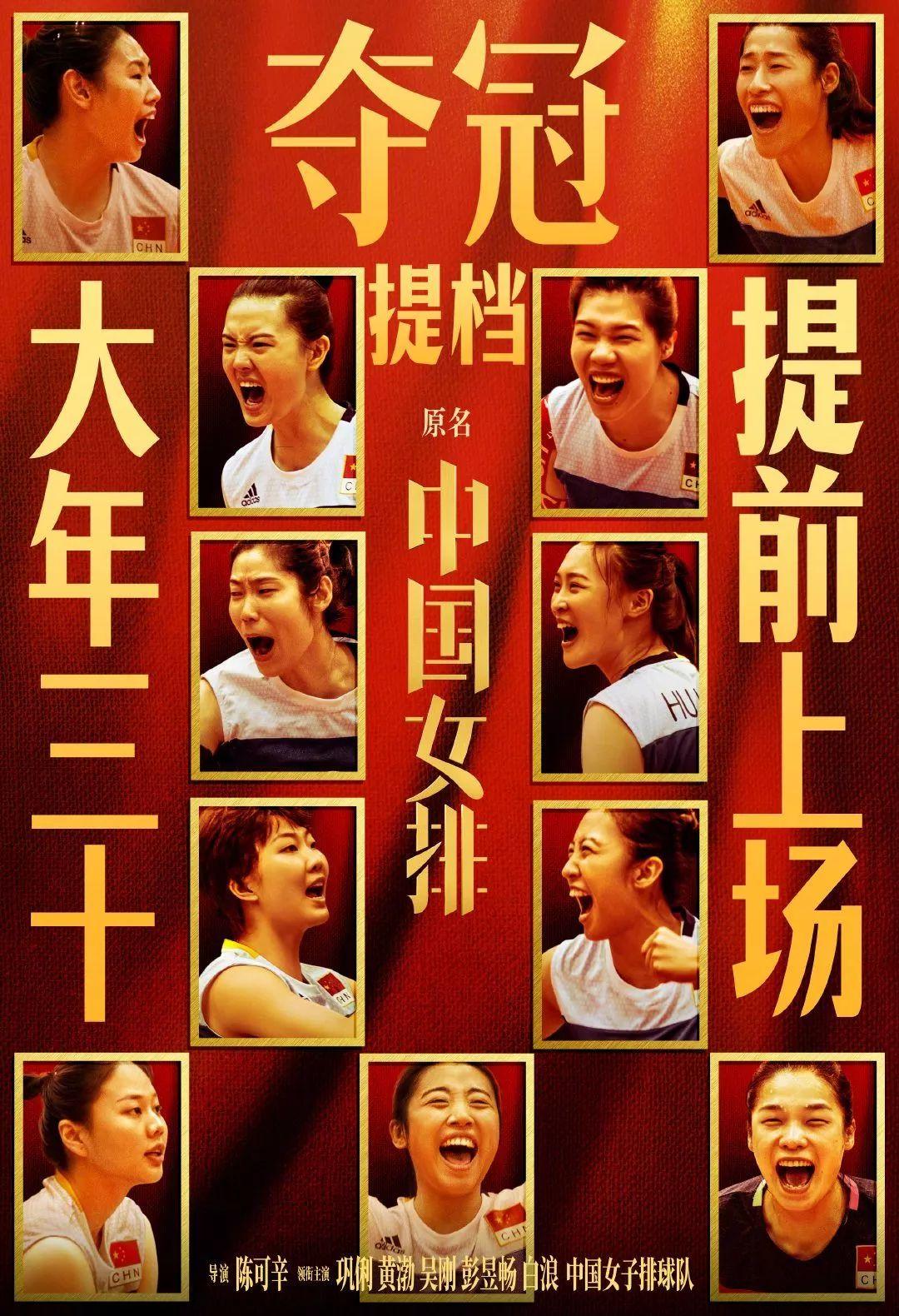 """【提档上映】《夺冠》1.24领略中国女排风采!向世界诠释""""中国,能!"""""""