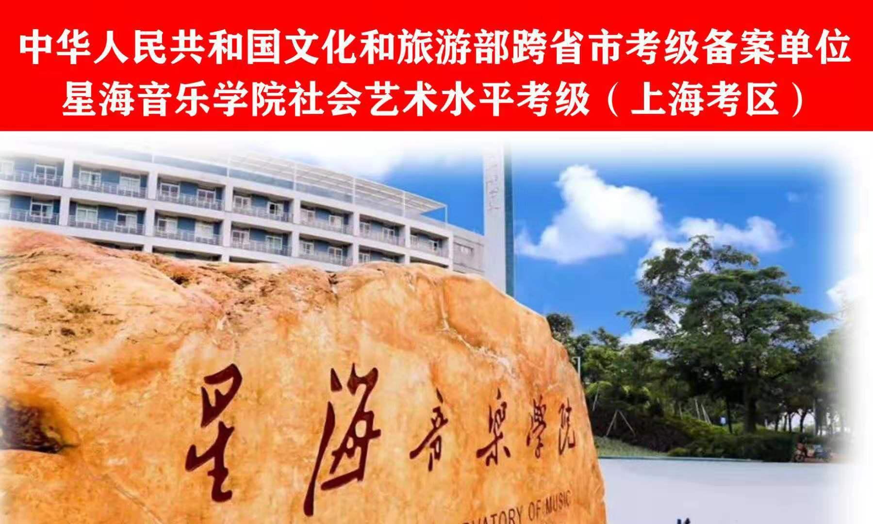 星海音乐学院考级定点落户奉贤青村,上海博雅演艺音乐培训中心