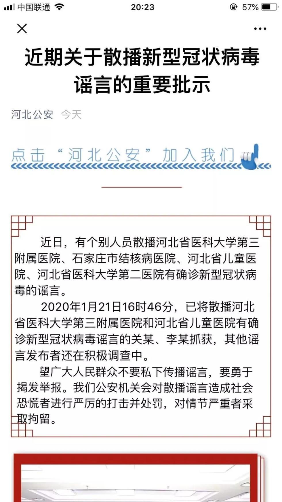 """中国象棋大战河北公安:未发布""""抓获散播谣言"""