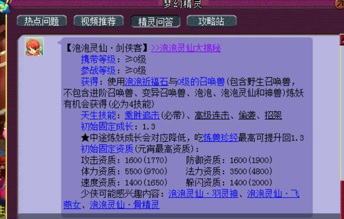 梦幻西游:7技能泡泡灵仙问世!主播表示下一次必将8技能全满!