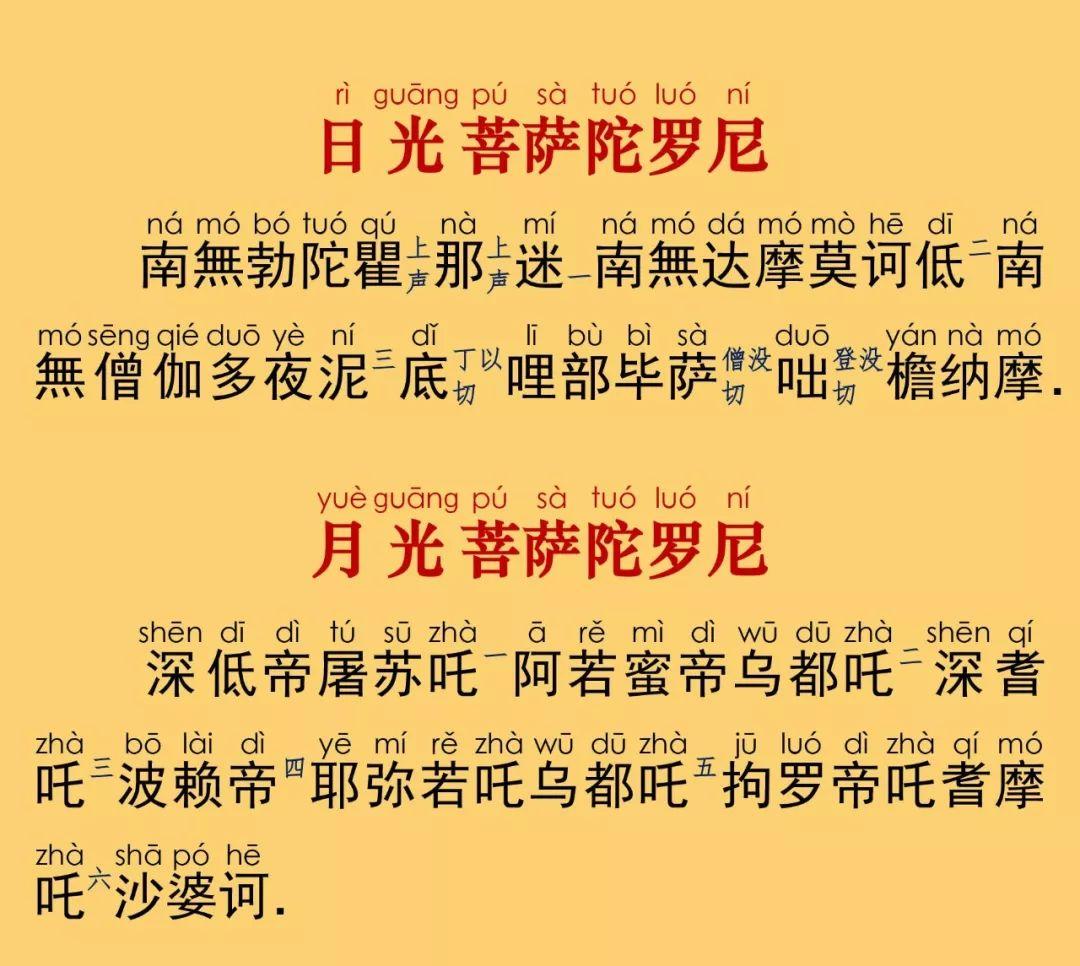 简体注音佛咒|大悲咒(84句)教念慢版