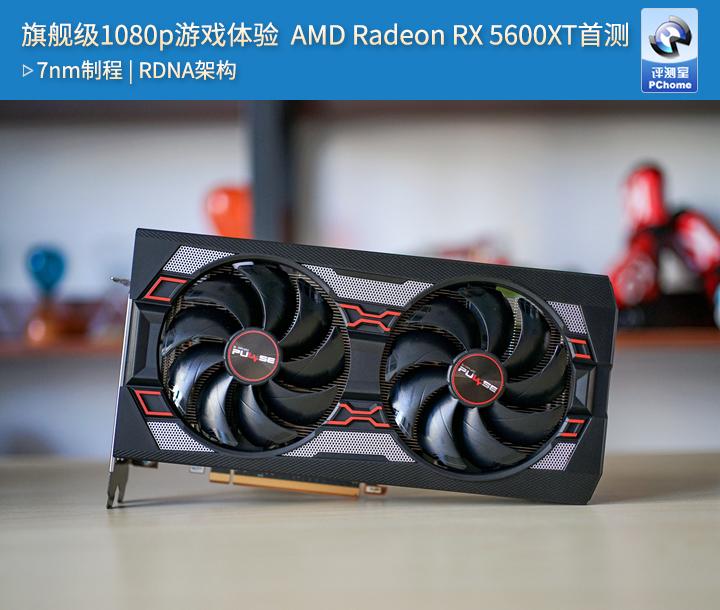 旗舰级1080p游戏体验AMDRadeonRX5600XT首测