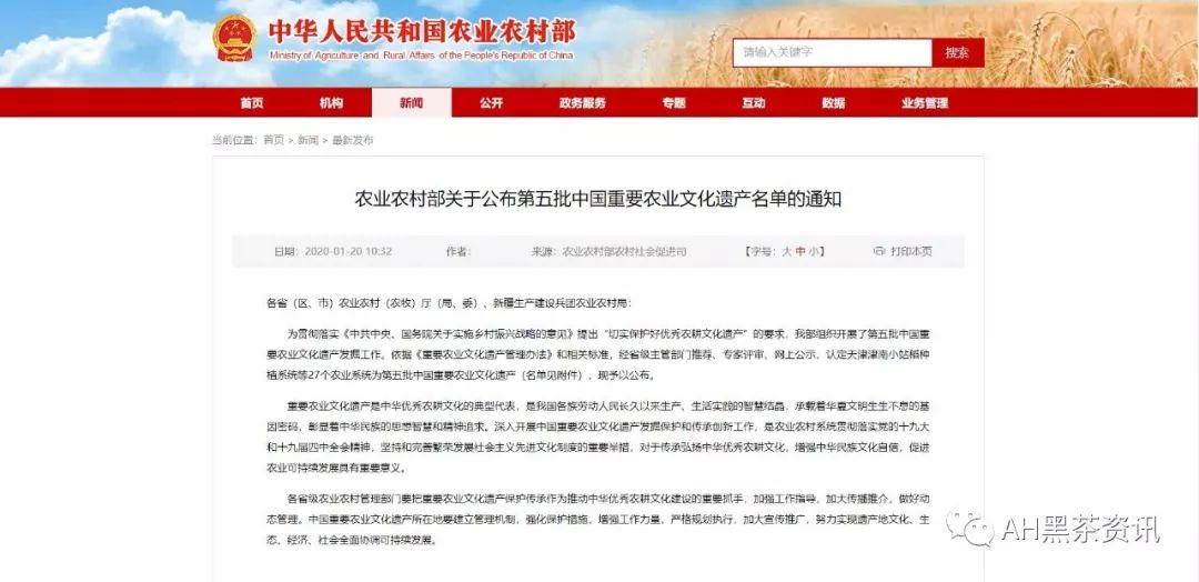 安化乌茶文明体系认定为中国主要农业文明遗产