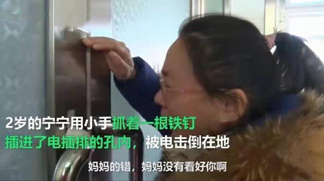 2岁女童遭电击可能面临截肢,妈妈:都是我的错!儿童触电重在防