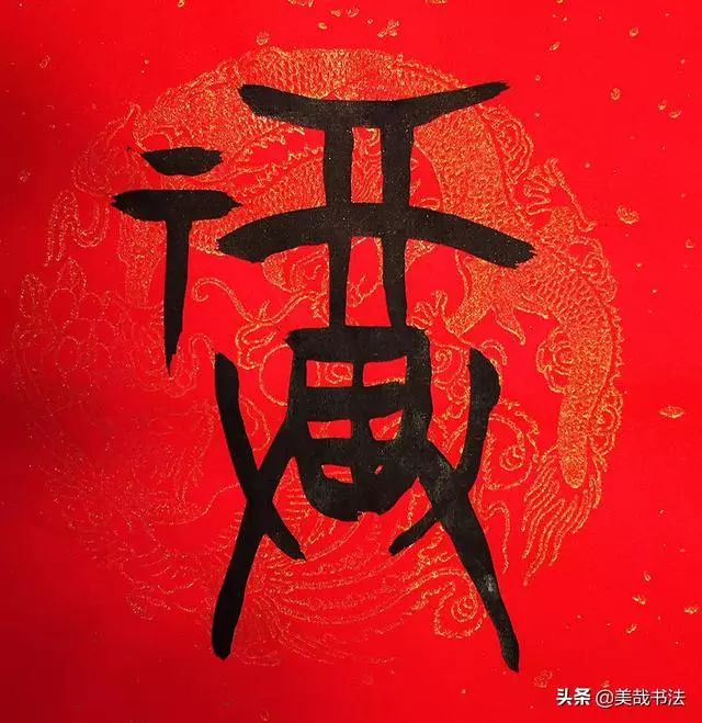 """【书里画外】 春节送福,什么是""""福""""呢?看了甲骨文""""福""""字就明白了"""