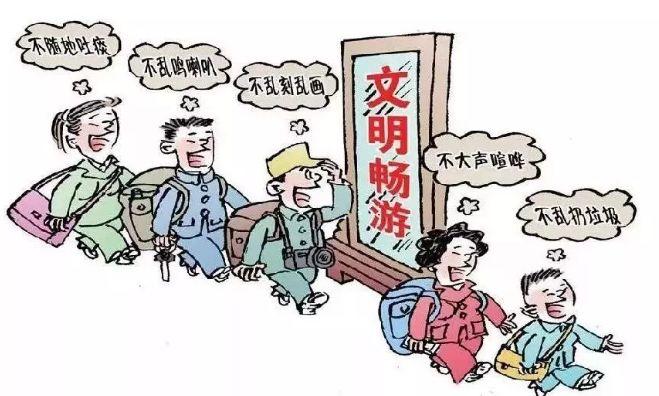 市文化广电和旅游局发布文明旅游提示:带着文明去旅游