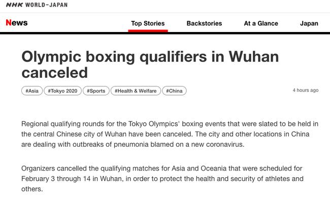 因武汉新型冠状病毒影响 东京奥运拳击项目资格赛暂缓进行