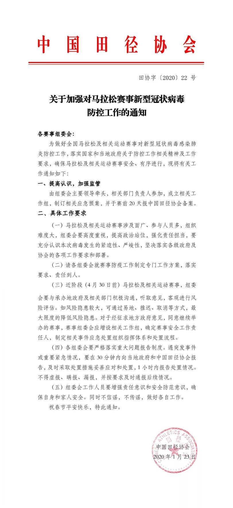中国田协:近阶段马拉松赛事评估后风险较大的可推迟