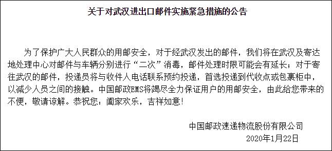 """中国邮政:武汉发出邮件将""""二次""""消毒"""