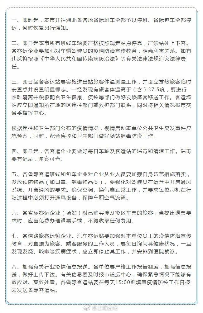 上海开往湖北班车包车全部停运