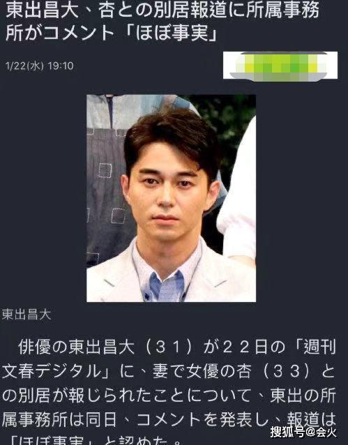 日本男星出轨小花?曾在红毯与其举止亲密,不顾妻子正怀第3胎_东