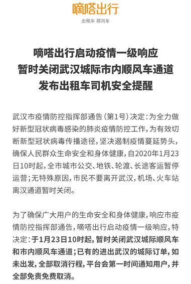 滴滴、嘀嗒宣布暂停武汉跨城拼车和顺风车,保留城内出行网约车
