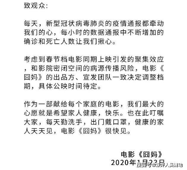 春节档7部电影全部撤档,陈思诚的《唐人街探案3》损失最严重