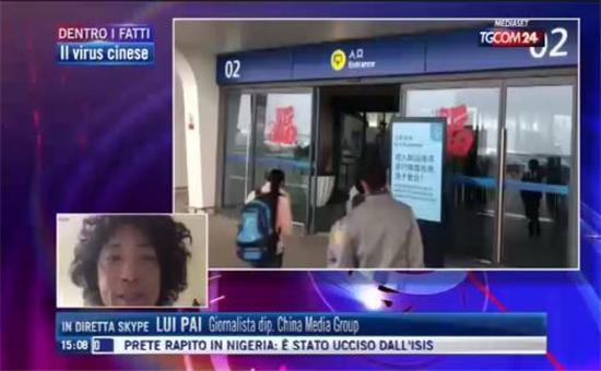意大利TGCOM24电视台就新型冠状病毒感染疫情连线总台记者_意大利新闻_意大利中文网