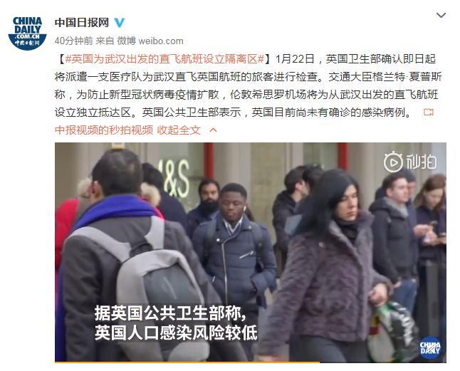 英国为武汉出发的直飞航班设立隔离区