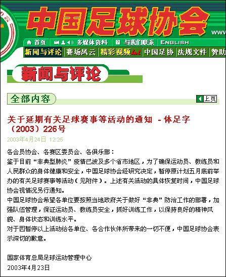 非典时期中国足球曾停赛83天 一个月踢7轮多人曾被隔离