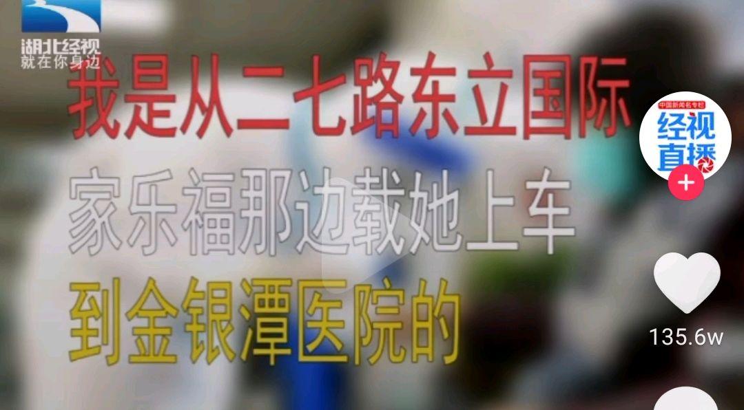 """武汉""""的哥""""讲述一个普通护士的故事,太感动了,武汉加油!"""