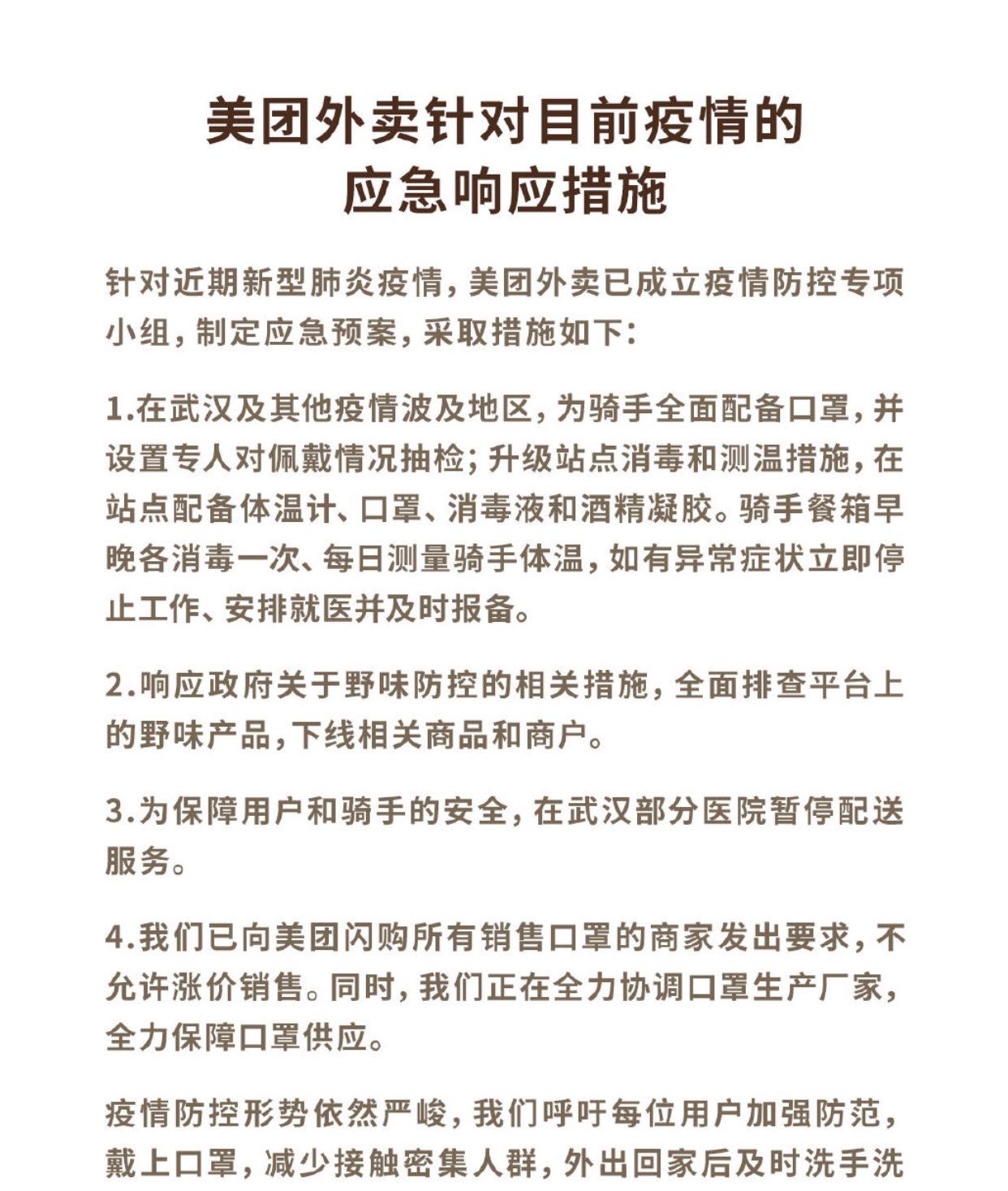 """武汉""""封城""""首日,部分商家外卖员拒接医院及附近订单"""