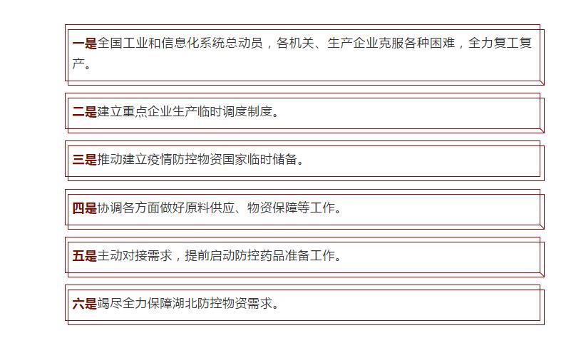 工信部:已安排向武汉紧急调用1万套防护服、5万套手套