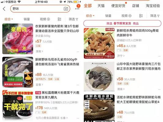 冠状病毒源自野生动物!电商平台野味仍在售,商家无需提供许可证