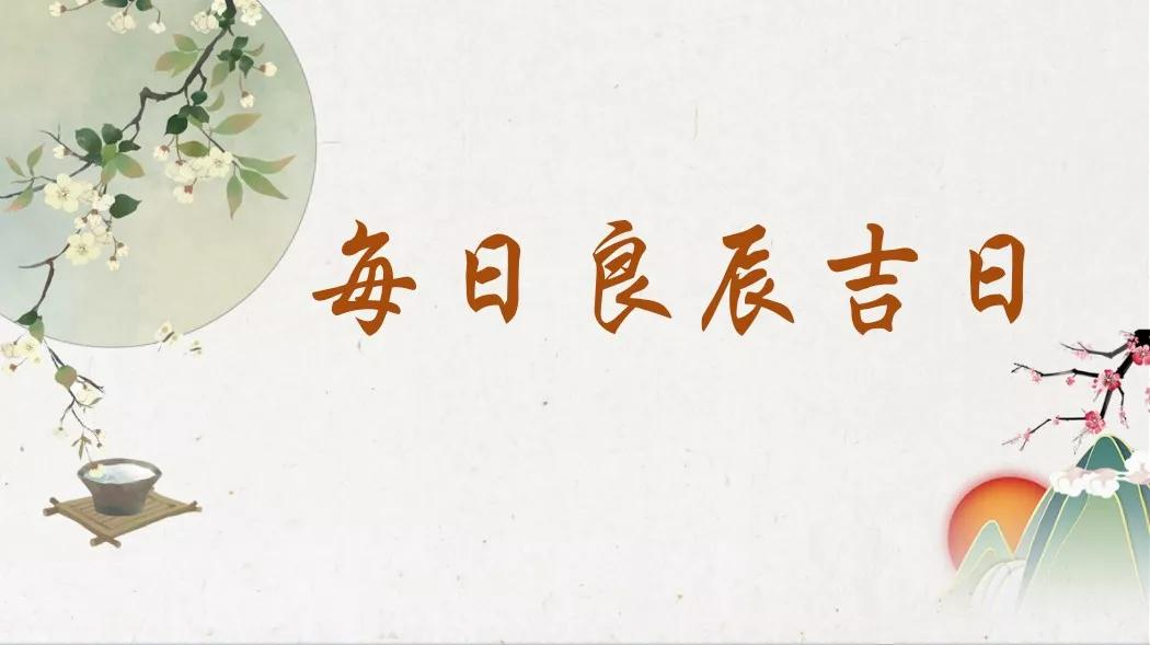 【每日宜忌】2019年1月24日