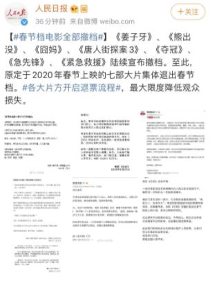 """春节档7片全撤 将择日再映 不会""""上线视频平台"""""""