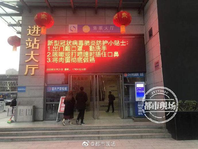 江西停发所有前往武汉的客运客车,已发送的立即返程